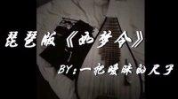 韩庚《大武生》主题曲《如梦令》琵琶版 BY:一把暧昧的尺子