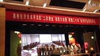"""嘉善经济技术开发区""""辉煌二十年""""台商代表小组唱《爱拼才会赢》"""
