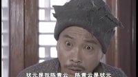 九岁县太爷 03