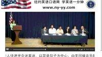 美国留学签证预约 英语口语