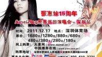 视频: 张惠妹深圳演唱会 请上票务总代大麦网预订