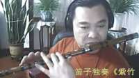 艺海笛子独奏《紫竹调》