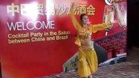 视频: 陶瓷网独家 中巴陶瓷贸易沙龙酒会在瓷海国际举行