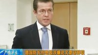 德国防长拒绝因涉嫌论文剽窃辞职 110219 广东早晨