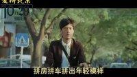 """王菲偕'医生'献唱""""因为爱拼"""" 电影《爱拼北京》明日火热上映"""