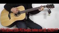 视频: DODOVE DD26 芊博乐器 单板民谣吉他 QQ1259291777 音色评测.flv