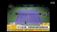 李娜直播 WTA总决赛李娜中网排名世界第三