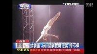 2013-10-27 TVBS新聞-拚銷量!Jolin祭鋼管舞花絮 摔不停 360水滴直播啪啪啪相关视频