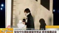 张怡宁办理赴美留学签证 将无缘奥运会 110304 第一时间
