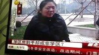 沈阳中海地产学区房欺骗事件遭曝光