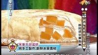 大学生了没 2011 水果千层蛋糕 纯手工制作 新鲜水果食材 110708 大学生了没