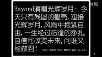 一句歌词正能量MV3:Beyond光辉岁月