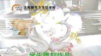 梦开始的地方——沈阳新东方烹饪学校