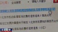 停车收费牌可网上查询真伪 110402 北京您早