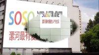 视频: 腾讯搜吧---漯河吧形象宣传片