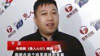 安徽卫视宫廷大戏《美人心计》在京举行首映礼