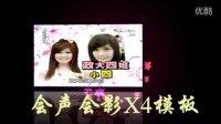 康熙来了  会声会影X4X5模板 视频制作 影视制作 视频素材   小S   蔡康永  徐熙娣