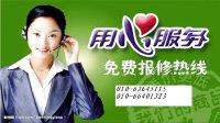 北京东芝冰箱维修,东芝售后,东芝冰箱维修电话,东芝冰箱售后服务电话