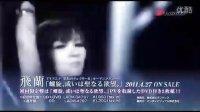 聖痕煉金士2OP宣傳PV