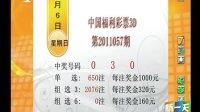 3月6日中国福利彩票3D:第2011057期中奖号码  0  3  0 [新一天]