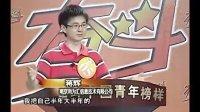 怎么样赚钱蒋晖--久久CCTV电视指南频道《奋斗中国青年榜样》做客 seo创业赚钱经历