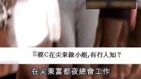 香港名模再曝女明星卖淫 咪神Carol回应称应公开姓名