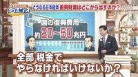 2011 0518 EX [新] 辛坊治郎 の 学べるニュース どうなるの?これからの日本経済