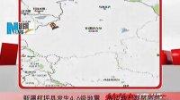 新疆柯坪县发生4.6级地震 周边城市震感强烈 110318 都市晚高峰