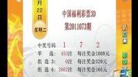 3月22日中国福利彩票3D:第2011073期开奖号码 1 7 2 [新一天]
