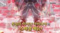 美食的俘虏 剧场版韩国版预告BGM-FTISLAND幸福的理论韩语版本