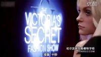 世界顶级时尚内衣秀--维多丽亚的秘密