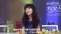 天下女人:尚雯婕被赞为艺术家