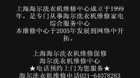 """【【海尔)技术‰专业""""上海海尔洗衣机售后维修电话"""""""