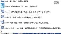 粤语学习教程80个常用字