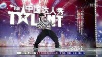 中国达人秀 2011-06-05期——街舞达人卓君,横空出世
