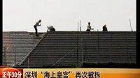 深圳海上皇宫再次被拆 110409 正午30分