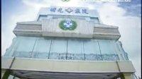 视频: 嘉兴最好的妇科医院-嘉兴曙光医院 QQ:100535599