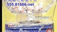 视频: 招商银行彩票中国福利彩票双色球2011069开奖结果