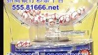 视频: 招商银行彩票中国福利彩票双色球2011070期开奖结果
