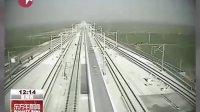 京沪高铁:降速降价  两种速度等级差别定价  动车6月起全部实名购票 [东方午新闻]
