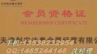视频: 天津贵金属交易所 天通金加盟 开户 代理 业内高返佣 利安达 渤海商品