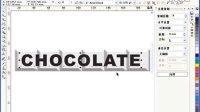 CorelDraw 第八章 矢量图的特殊效果  实例102 巧克力