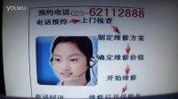 """【【海信)技术‰3A""""重庆海信电视机维修""""官方‰】】电话66700099"""