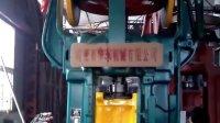 高密市华东机械摩擦压力机