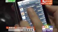 城市惠生活·3G软件通—最潮新一代手机下载软件