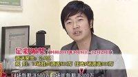 视频: 嘉兴体彩——足彩派奖活动