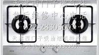 天津西门子燃气灶专业维修站电话【西门子厨房电器天津客服热线】天津西门子吸油烟机售后维修