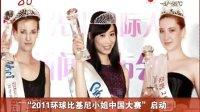 """""""2011环球比基尼小姐中国大赛""""启动 [新闻夜航晨光版]"""