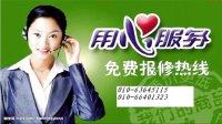 北京三洋冰箱维修,三洋售后,三洋冰箱维修电话,三洋冰箱售后服务电话