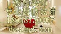 福田商业空间设计_福田家居装修设计18948730067【德尚】